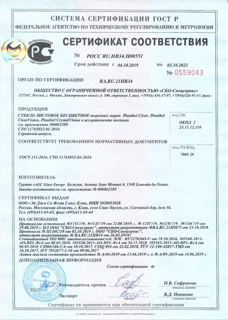 Сертификат на стекло Planibel Clear, ClearVision, CrystalVision RU.HB34.H00551_page-0001