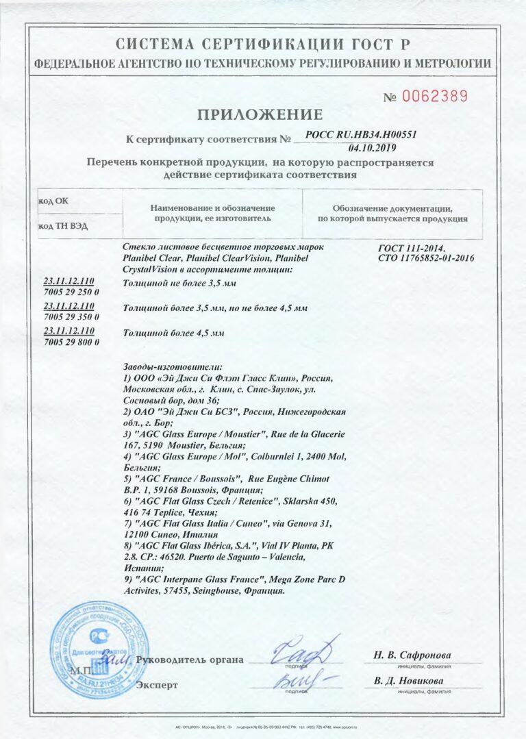 Сертификат на стекло Planibel Clear, ClearVision, CrystalVision RU.HB34.H00551_page-0002
