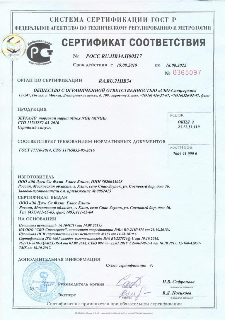Сертификат на зеркало MNGE RU.HB34.H00517 2019_page-0001
