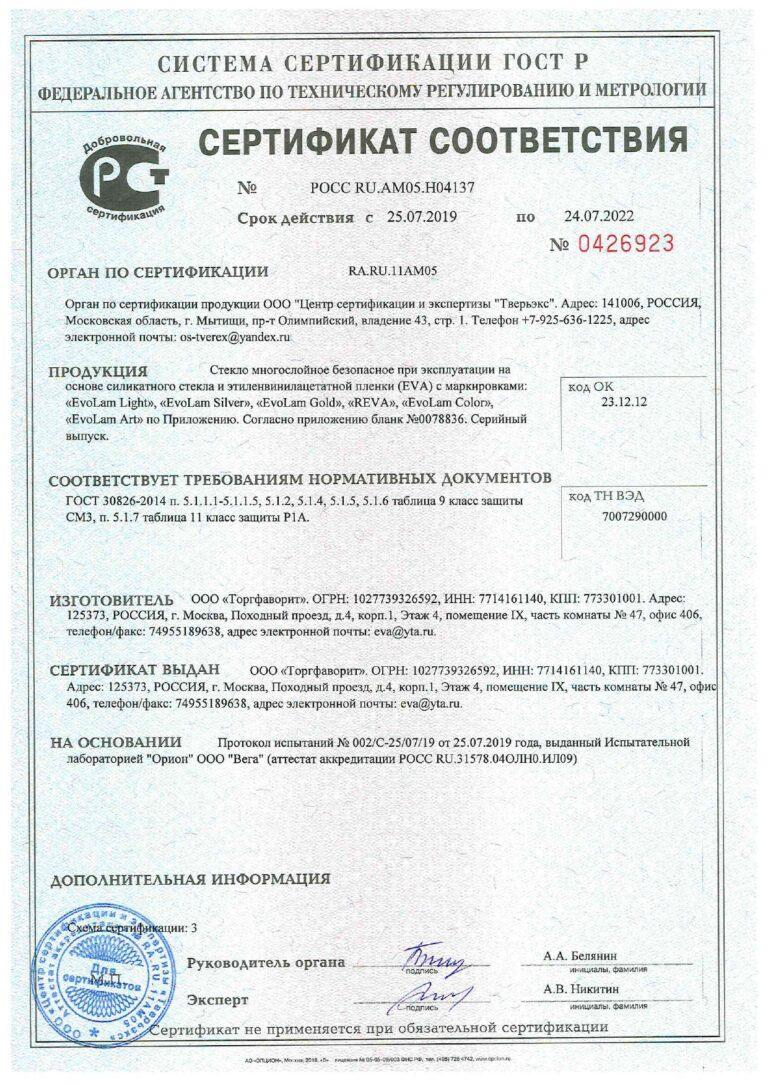 Сертификат соответсвия ЕВА 25.07.19-24.07.2022 - на все поставляемые пленки__page-0001
