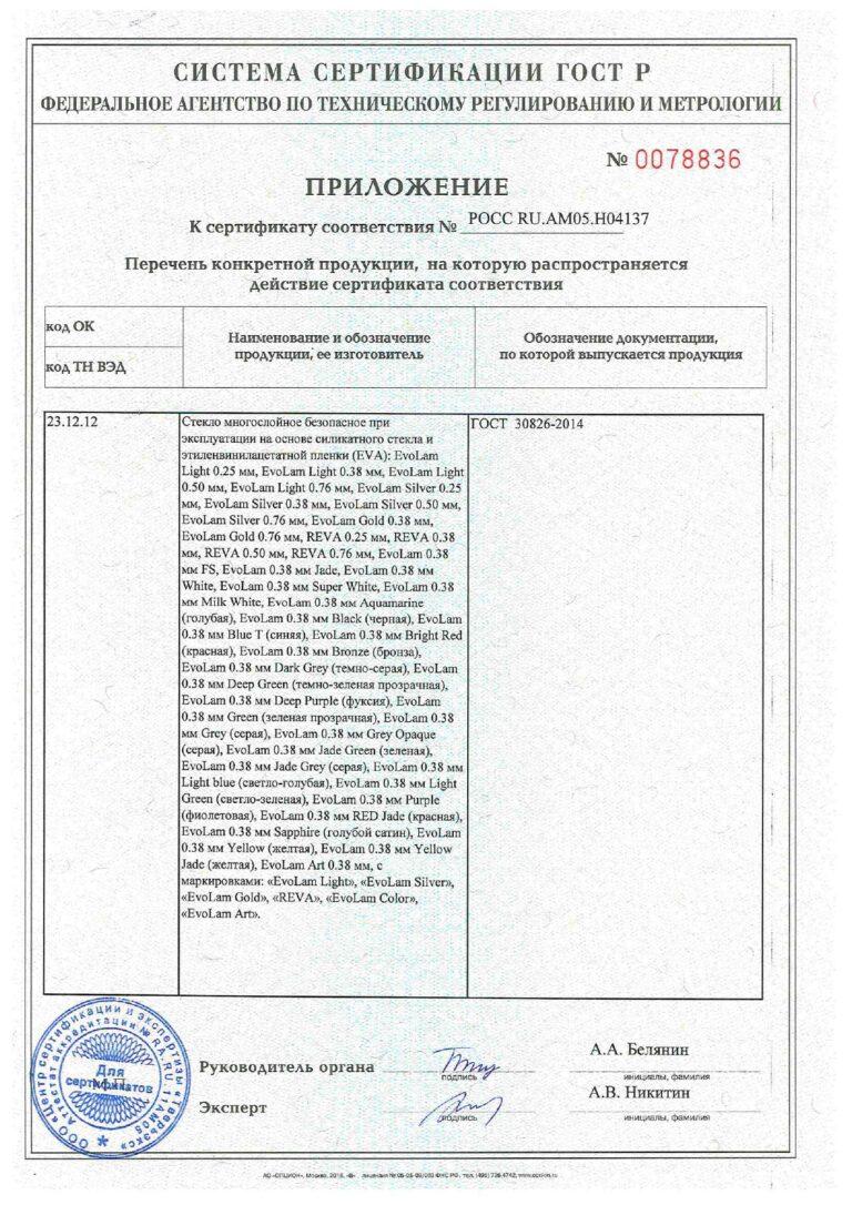 Сертификат соответсвия ЕВА 25.07.19-24.07.2022 - на все поставляемые пленки__page-0002