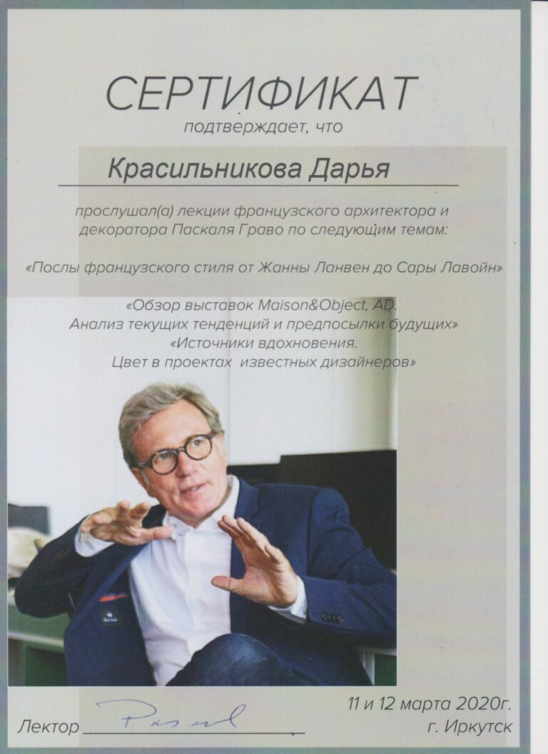 сертификат Паскаль 2020 Красильникова