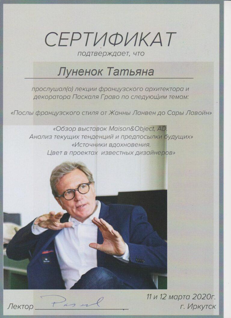 сертификат Паскаль 2020 Луненок